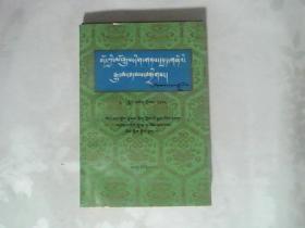 西藏文史资料选辑5 藏文