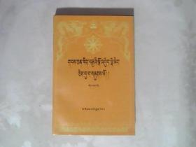 藏文文选(一)藏文