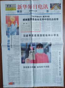 新华每日电讯【2020年2月23】