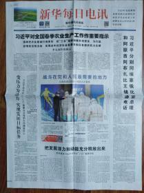 新华每日电讯【2020年2月26】