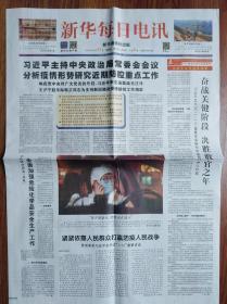 新华每日电讯【2020年2月27】