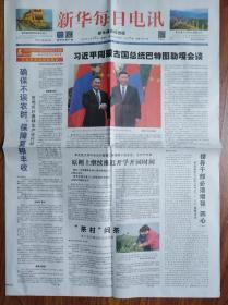 新华每日电讯【2020年2月28】