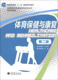 体育保健与康复