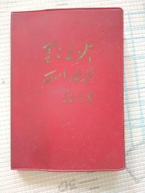 文革时期1967年星星之火可以燎原笔记本日记本 有林题 未使用过 内有毛主席语录