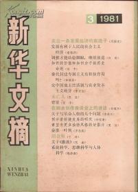 新华文摘1981年第3、10期.2册合售