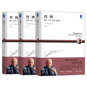 德鲁克管理 全3册 管理使命责任实务 实践篇 使命篇 责任篇管理技能与组织管理企业管理 德鲁克管理实务 企业管理 德鲁克管理书籍