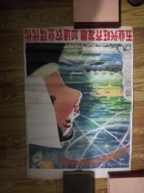 1979年2开﹤五业兴旺齐发展加速农业现代化>宣传画