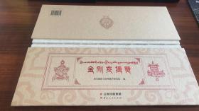 金刚亥姆赞:藏文