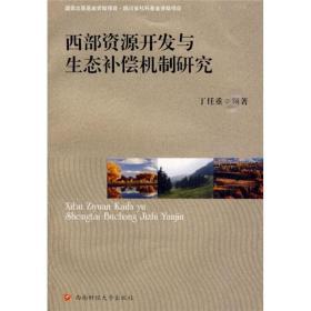 西部资源开发与生态补偿机制研究