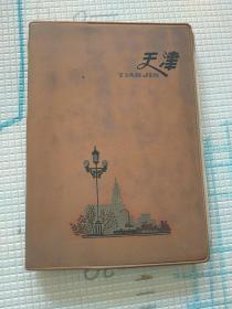 1968年文革时期笔记本日记本 内有点散页