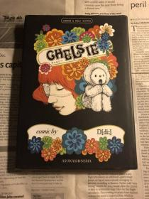 日版 漫画 チェルシー (Japanese) Paperback 09年初版一刷绝版 硬皮精装版 不议价不包邮