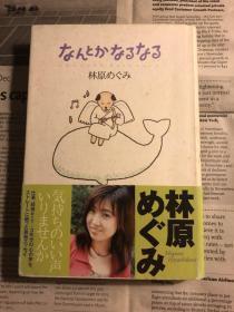 日版 声优 林原 めぐみ随笔   なんとかなるなる (Japanese) Paperback  98年初版绝版硬皮精装版付书腰不议价不包邮