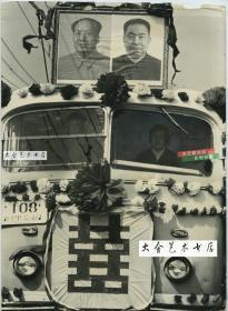 1970年代末期北京东城区和平里到崇文门的108路无轨电车,车头挂着喜字,车顶有毛泽东毛主席和华国锋主席照片。29.2X20.8厘米