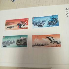 中华人民共和国成立60周年国庆首都阅兵(四枚一套)