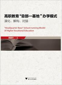 """高职教育""""总部-基地""""办学模式 : 演化、解构、对接"""