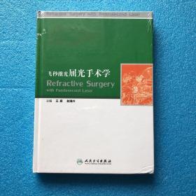 全新 未拆封 飞秒激光屈光手术学(16开 精装)