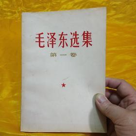 毛泽东选集第一卷(1967年版)