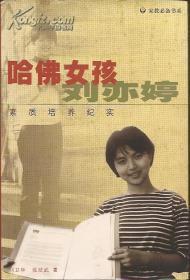 家教必备书系.哈佛女孩刘亦婷:素质培养纪实