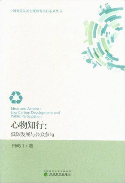 心物知行:低碳发展与公众参与
