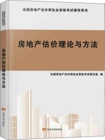 房地产估价理论与方法