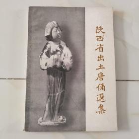 陕西省出土唐俑选集  58年1版1印品好见图