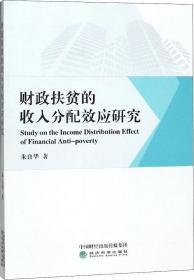 财政扶贫的收入分配效应研究