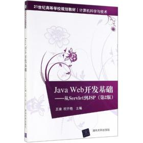 JAVA WEB开发基础:从SERVLET到JSP(第2版)王斐