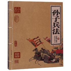 线装经典精华版--孙子兵法
