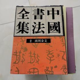 中国书法全集2 商周金文 少有 书法碑帖类