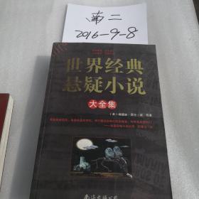 世界经典悬疑小说大全集