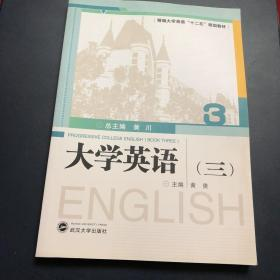 """大学英语(三)/精编大学英语""""十二五""""规划教材"""