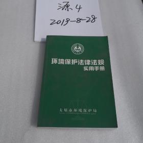 环境保护法律法规实用手册