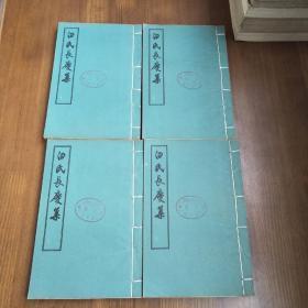 1955年文学古籍刊行社线装影印本 白氏长庆集 存4、5、7、8
