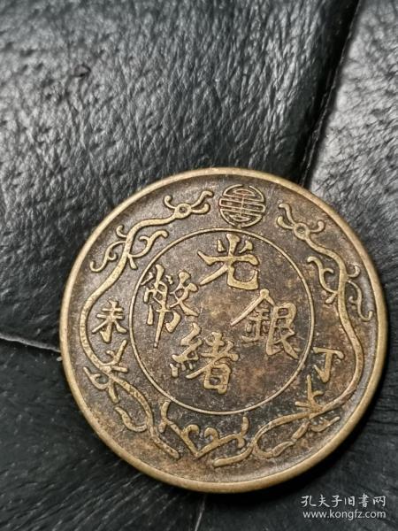 光绪银币丁未一两[铜样],(本小店已上传我30多年收藏的各类藏1000多种,欢迎进店选购).