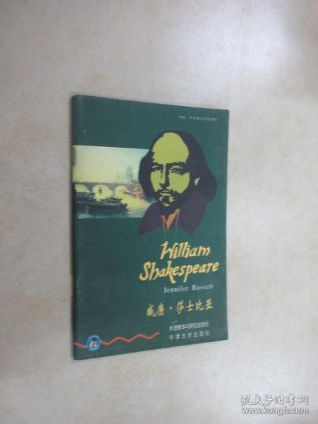 书虫·牛津英汉双语读物:威廉·莎士比亚(初中版)(外研社点读书)