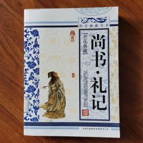 青花典藏:尚书·礼记(珍藏版)
