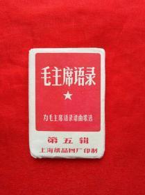 文革毛主席语录 为毛主席语录谱曲歌选 第五辑 卡片全套12张(上海纸品四厂印制)