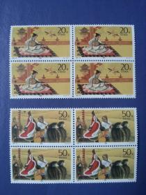 邮票   1994-10  昭君出塞【四方联】
