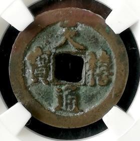 北宋:天禧通宝背上星美品,高分评级币