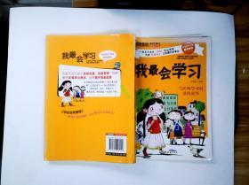 学会自我管理(套装全6册) 儿童励志校园文学故事课外阅读 小学生三四五六年级课外读物性格培养