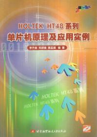 HOL TEK HT48系列单片机原理及应用实例