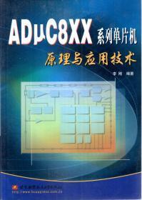 ADμC8XX系列单片机原理与应用技术