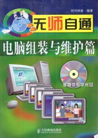 无师自通-电脑组装与维护篇.含光盘