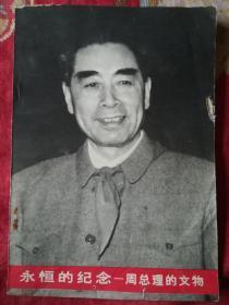 永恒的纪念_周总理的文物