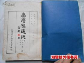 台湾省通志(第一册卷二)人民志.氏族篇