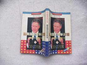 跟美国总统学英语:克林顿广播讲话