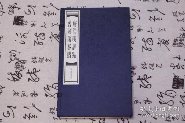 (唐浩明签名钤印本)《唐浩明评点曾国藩奏折》宣纸线装,一函三册,签名保真