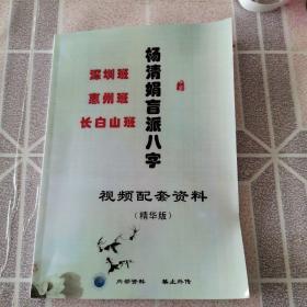 杨清娟盲派八字