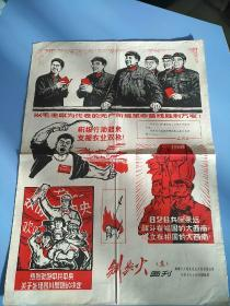 文革报纸《剑与火画刊》(4开,大幅文革林彪、江青等木刻画)嘎嘎品
