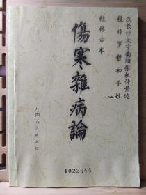 伤寒杂病论 桂林古本 张仲景述 桂林罗哲初 手抄复刻版 简体